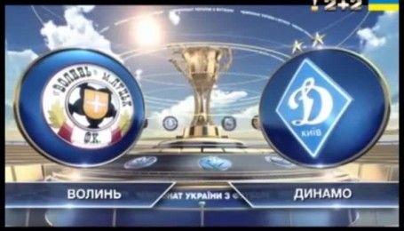 Волынь - Динамо - 1:4. Видео матча