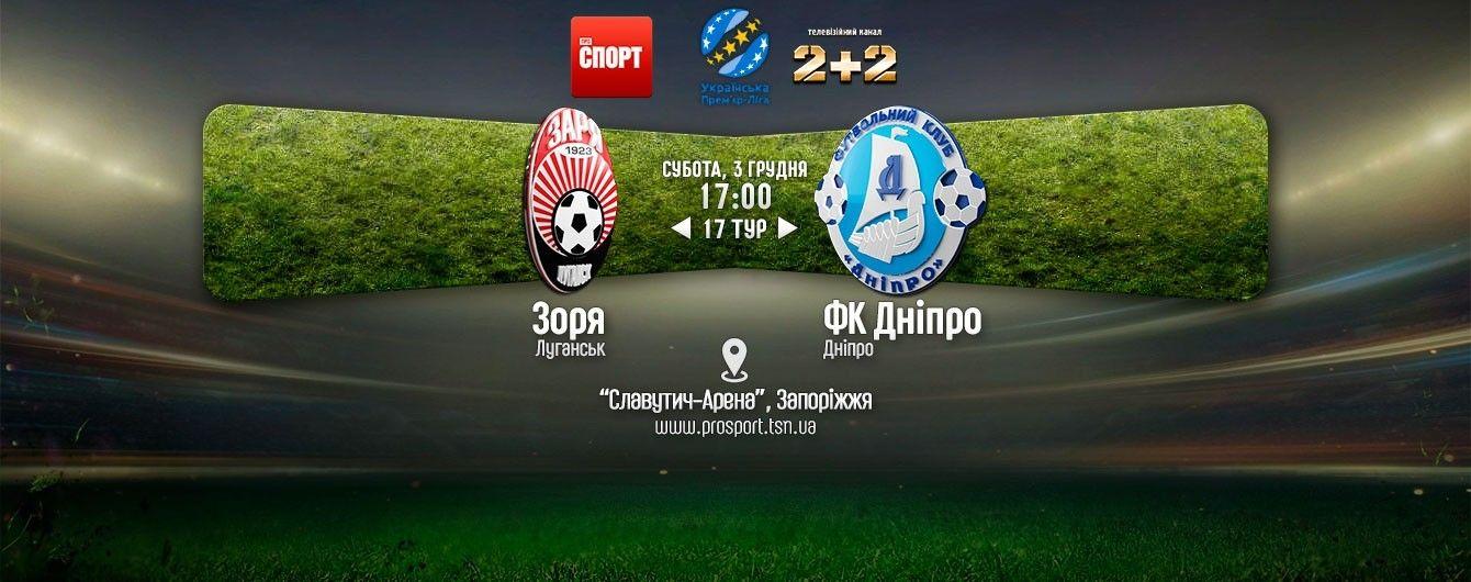 Зоря - Дніпро - 2:3. Відео матчу
