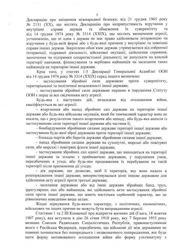 Підозра Віктору Януковичу