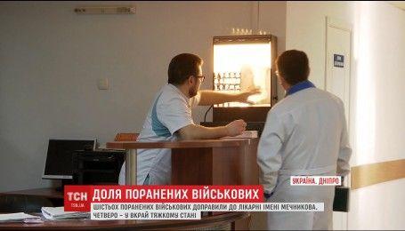 За выходные в больницу Днепра доставили 6 бойцов с минно-взрывными и огнестрельными ранениями