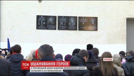 У Чернівцях відкрили меморіальну дошку трьом загиблим у АТО