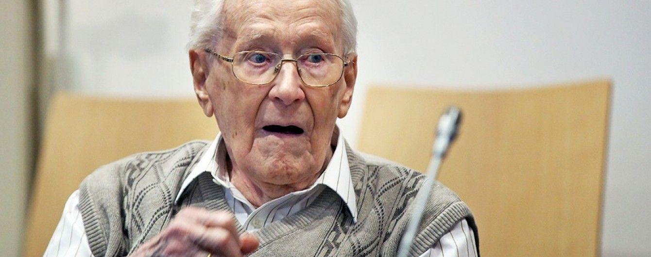 """У Німеччині відхилили апеляцію 95-річного """"бухгалтера табору смерті"""""""