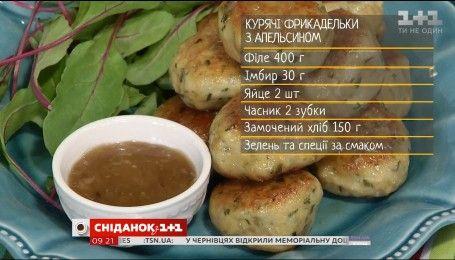 Куриные фрикадельки с апельсином - рецепты Сеничкина