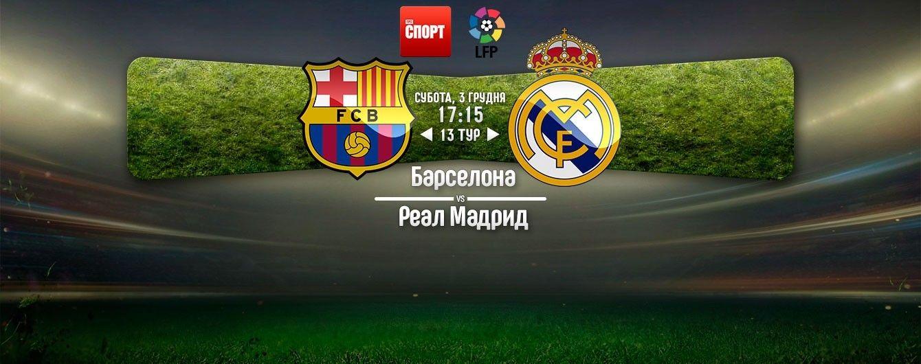 Барселона - Реал - 1:1. Онлайн-трансляція