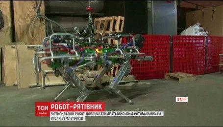 В Італії винайшли робота, який може знаходити людей під завалами