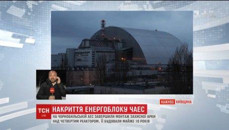В Чернобыле завершили монтаж защитной арки над четвертым реактором