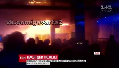 Умер мужчина, который получил наибольше поражений при пожаре во львовском клубе
