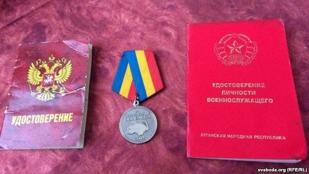 """""""ЛНР"""" свидетельство"""