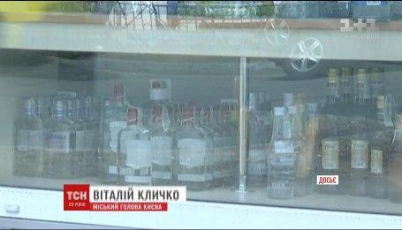 В Киеве отменили решение Киевсовета о запрете алкоголя в киосках