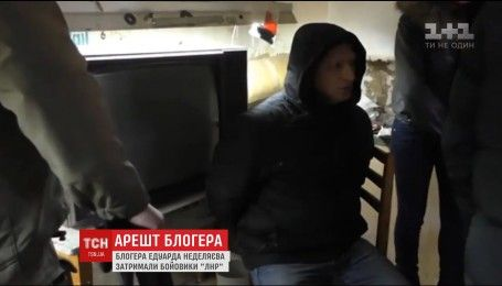 Проукраїнського блогера Едуарда Неделяєва затримали бойовики у Луганську
