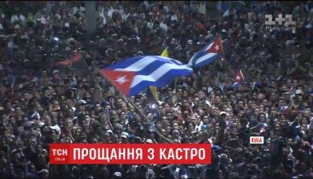 Мільйон людей зібралися у центрі Гавани, аби попрощатися з Фіделем Кастро