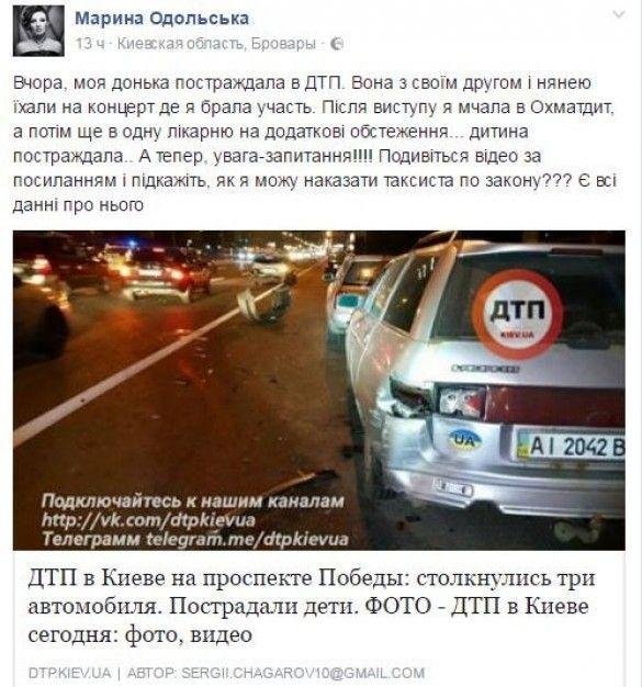 Марина Одольська допис