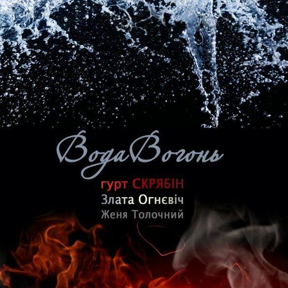 """""""Скрябін"""" і Злата Огнєвіч нова пісня_1"""