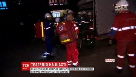 """У польській шахті """"Рудня"""" під землею досі заблоковані працівники копальні"""