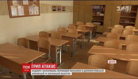 МОЗ повідомило про епідемію грипу в Україні
