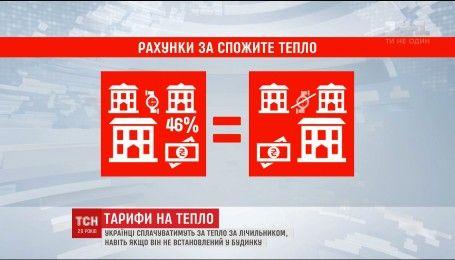 Українці сплачуватимуть за тепло по лічильнику, навіть якщо він не встановлений в будинку