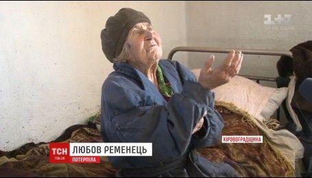 На Кіровоградщині зухвало пограбували 90-річну пенсіонерку