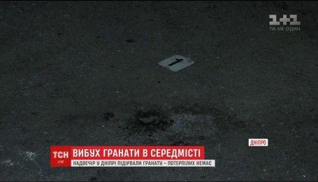 В центре Днепра взорвали гранату