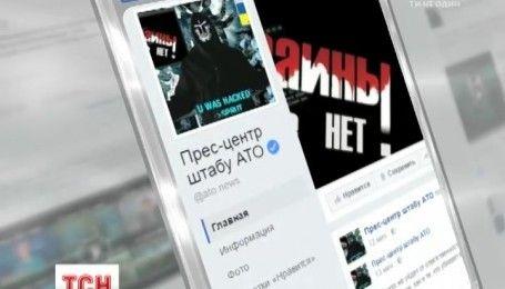 Антиукраїнські гасла і погрози: у Facebook зламали сторінку Штабу АТО