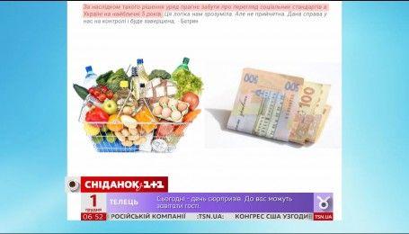 Насколько богаче станут украинцы в 2017 года