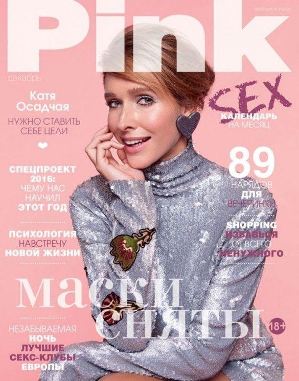 Осадча у журналі Pink_3