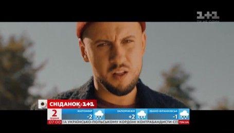 MONATIK презентував новий кліп