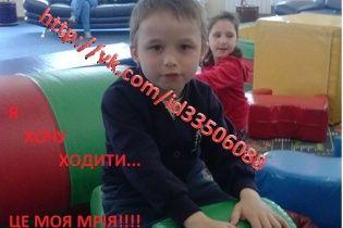 Корецкий Богдан нуждается в помощи неравнодушных