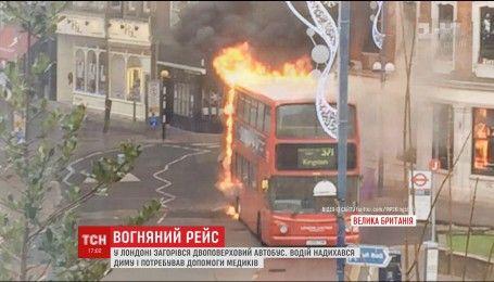 У Лондоні загорівся пасажирський автобус