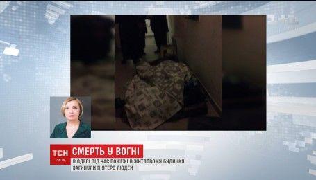 Мать и 4 детей погибли в масштабном пожаре в Одессе