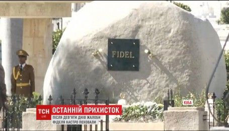 После девяти дней траура на Кубе похоронили Фиделя Кастро