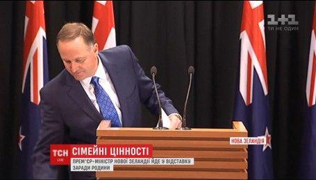 Прем'єр-міністр Нової Зеландії зробив неочікувану заяву