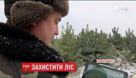 На Кировоградщине лесники для патрулирования начали использовать беспилотники