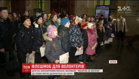На Харьковском железнодорожном вокзале устроили флешмоб в честь Дня волонтеров