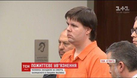 У США суд виніс вирок чоловікові, який залишив сина у розпеченій машині