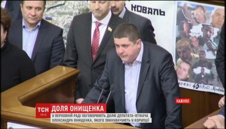 Народные депутаты продолжают ссориться из-за откровений депутата-беглеца Онищенко