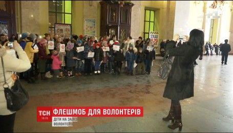 В Харькове ко Дню волонтеров устроили вокальный флешмоб