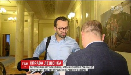 Сергею Лещенко пытались зачитать протокол прямо в кулуарах Верховной Рады