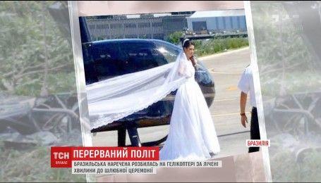 В Бразилії наречена загинула за лічені хвилини до церемонії