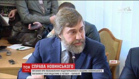 Стало известно, когда рассмотрят вопрос о лишении неприкосновенности Вадима Новинского