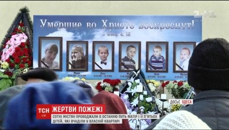 В Одесі попрощались з матір'ю та її дітьми, які загинули під час пожежі