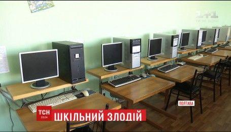 В Полтаве лаборант ограбил школу на десятки тысяч гривен