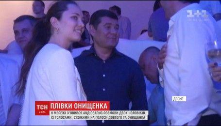 """""""Плівки"""" Онищенка: нардеп опублікував перший аудіозапис обіцяного компромату"""