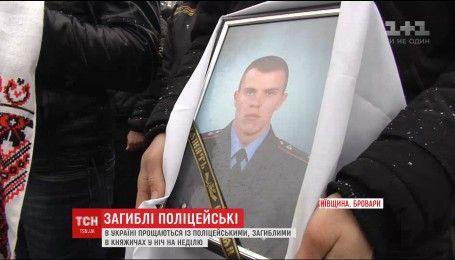 Сегодня попрощаются с двумя полицейскими, которые погибли в перестрелке в Княжичах
