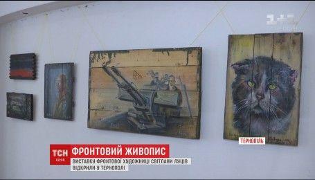 Выставку фронтовой художницы открыли в Тернополе