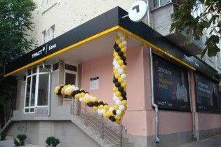 """НБУ признал банк """"Траст"""" неплатежеспособным"""