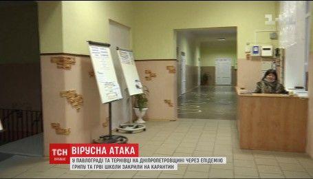 На Дніпропетровщині епідемпоріг перевищено на 29%