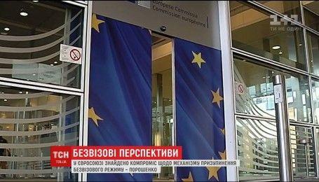Україна стала на крок ближче до безперешкодних мандрівок Європою