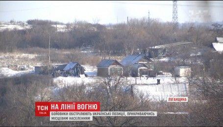 На Луганщине террористы используют местных жителей в качестве живого щита