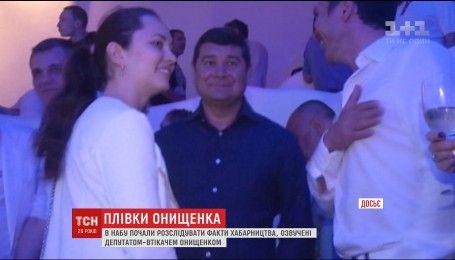 Детективы НАБУ начали расследовать данные, озвученные депутатом-беглецом Онищенко