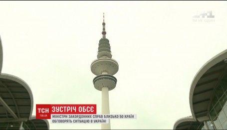 Ситуацию в Украине обсудят на встрече министров иностранных дел ОБСЕ в Гамбурге
